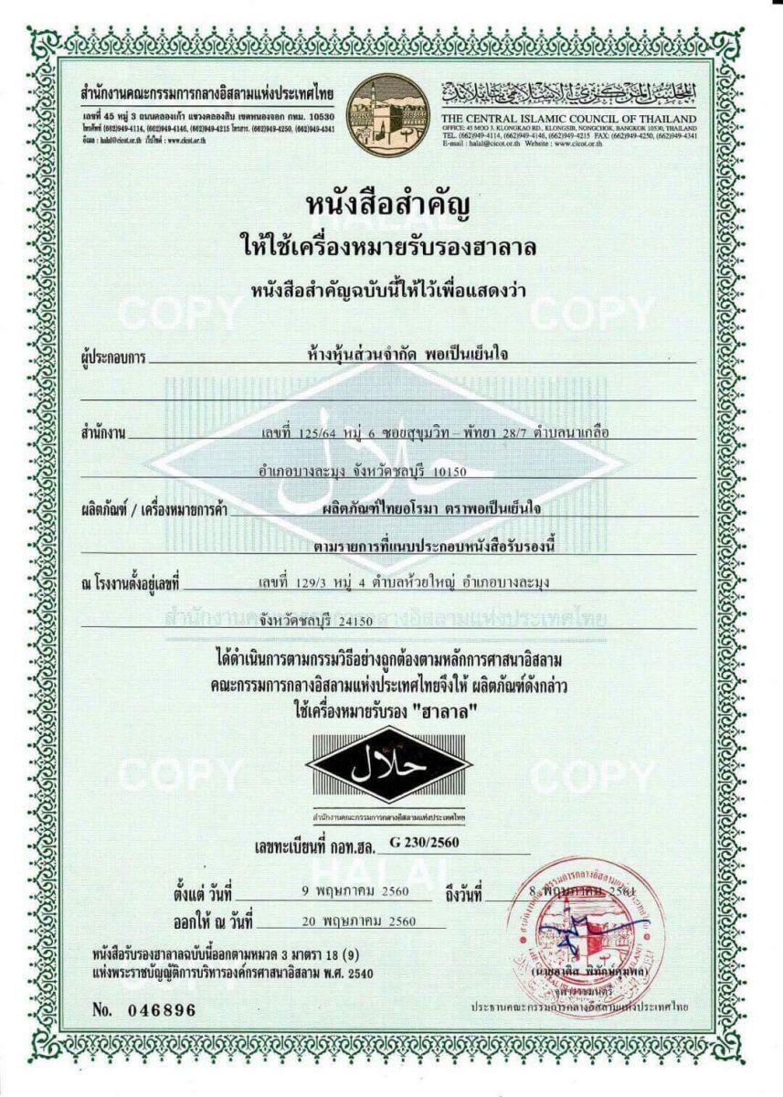 Dầu 16 Thảo Dược Thái Lan  HERBAL LIQUID BALM YATIMT