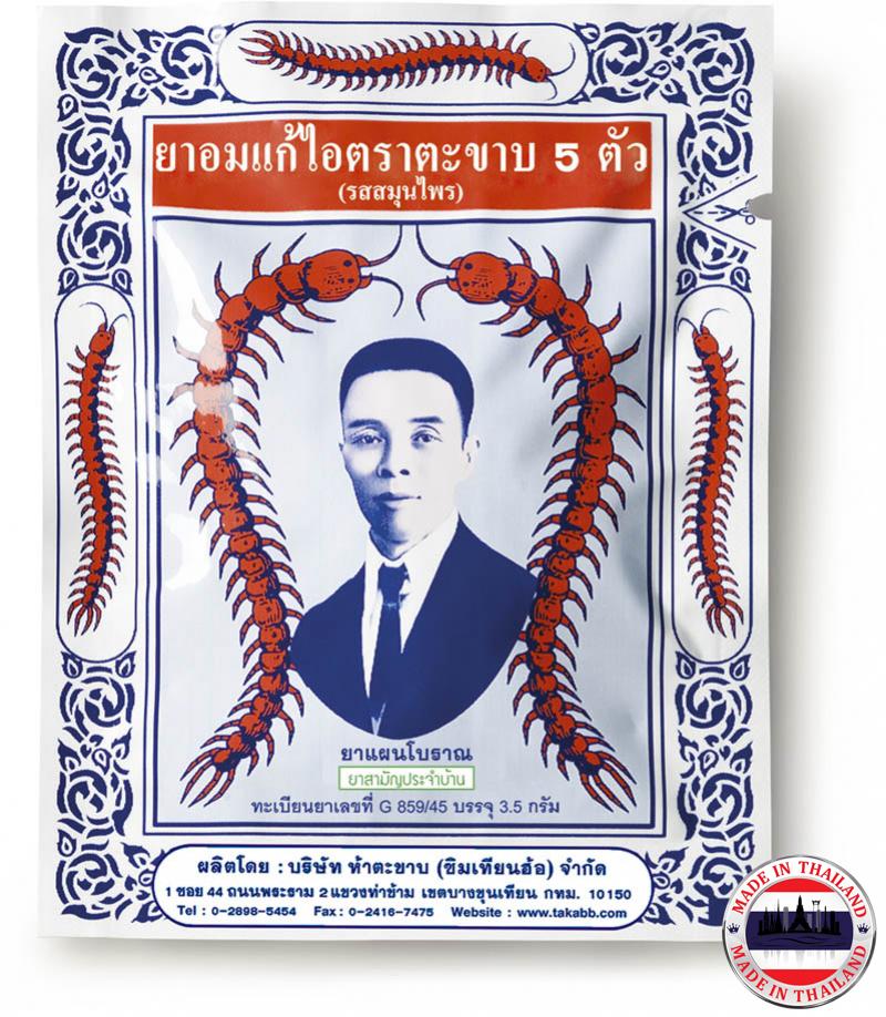 Viên ngậm ho con rết Thái Lan